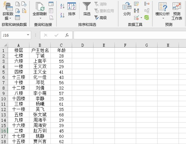 Excel 2019文本排序方法-Excel22