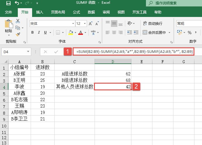 Excel 指定单元格求和:SUMIF函数-Excel22