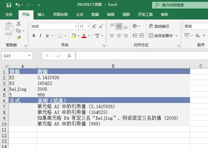 Excel 计算指定的引用:INDIRECT函数