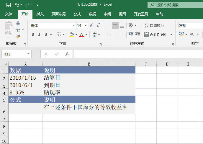 Excel 计算国库券等价债券收益:TBILLEQ函数