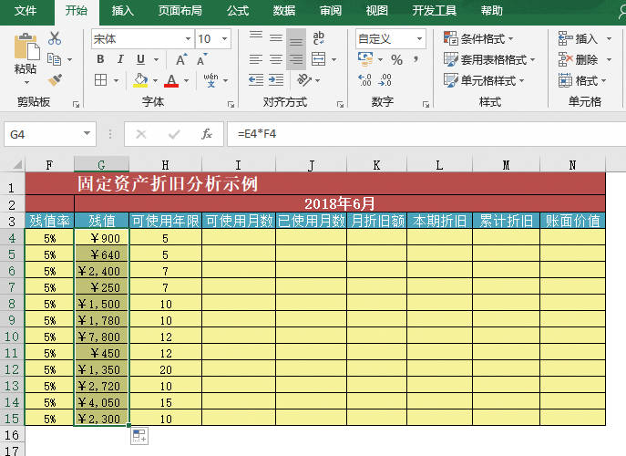 Excel 创建固定资产折旧分析表-Excel22