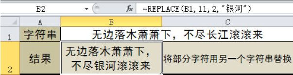 Excel 通过REPLACE函数将部分字符用另一个字符串替换