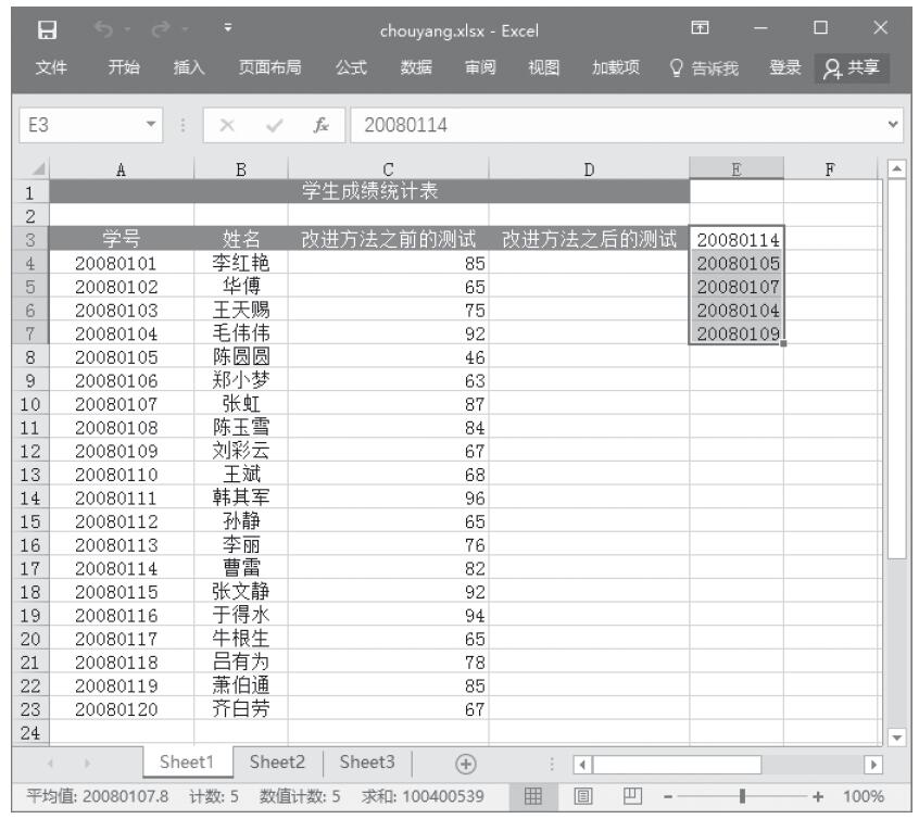 Excel 抽样分析图解-Excel22