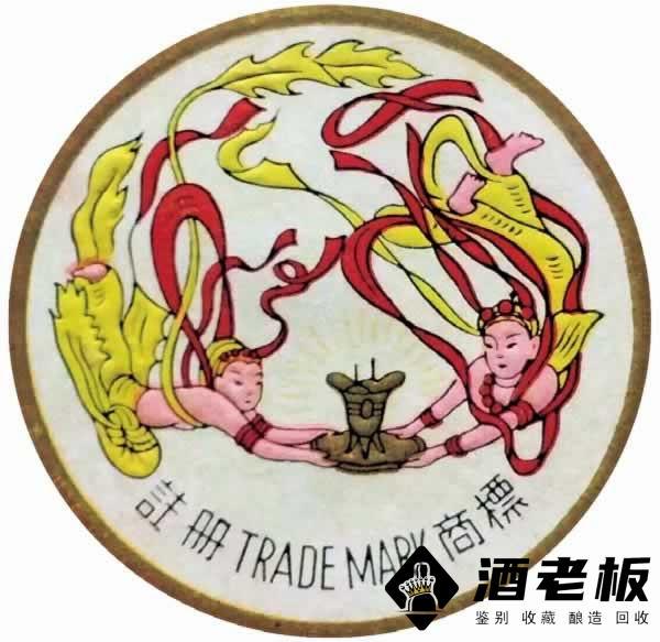 茅台酒商标:金轮、飞天、葵花的由来