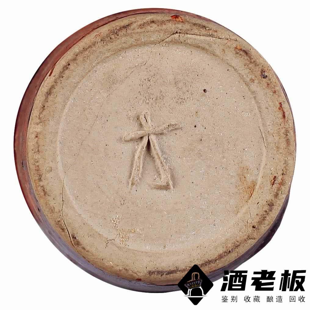 20世纪40年代茅台村酒坊出品的茅酒瓶底特征