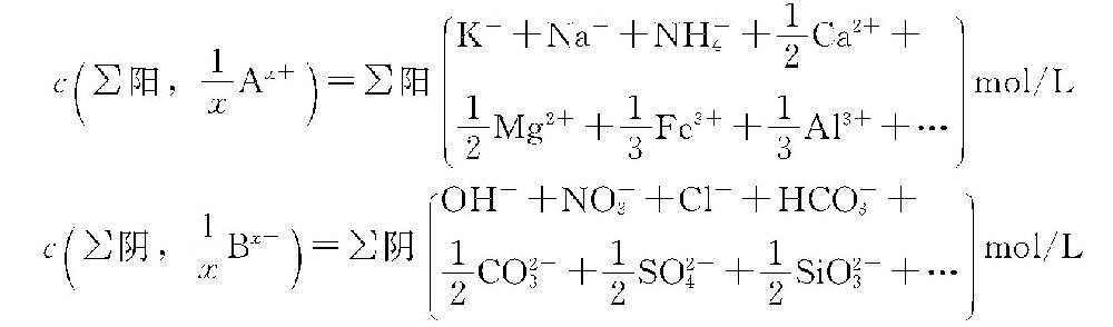 如何对水质分析的结果用阴阳离子总量进行校正?-水处理设备与技术