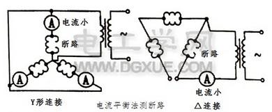 电流平衡法测电动机绕组断路