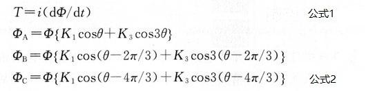交链磁通公式