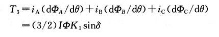 三相电机转矩公式