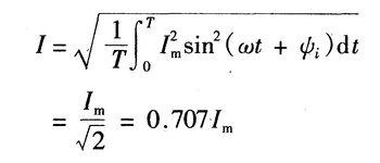 正弦电流有效值计算公式