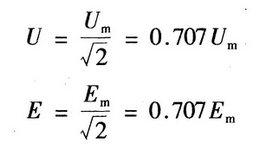 正弦有效电压、电动势