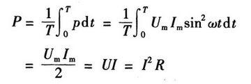 平均功率公式