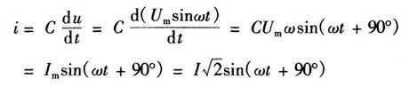 电容电路的电流公式