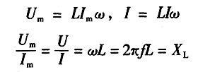 电感中电压与电流的关系公式