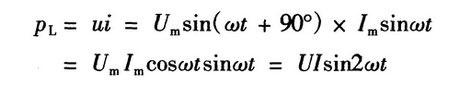 电感电路的瞬时功率计算公式