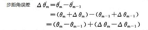 步距角误差公式