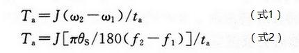 加速转矩计算公式