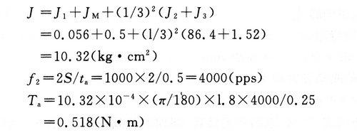 惯量、转矩计算题
