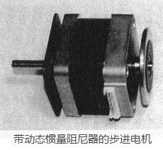 带动态惯量阻尼器的步进电机