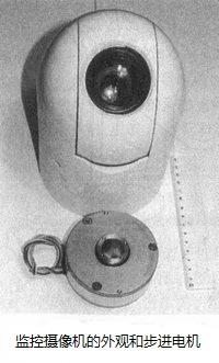 监控摄像机的外观和使用的步进电机