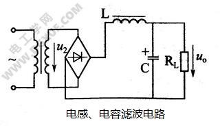 电感和电容滤波电路