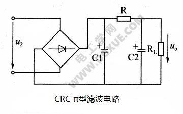 CRC π型滤波电路