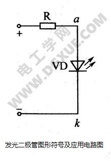 发光二极管的图形符号及应用电路图