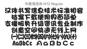 2款华康海报体W12下载(有点可爱的卡通字体)