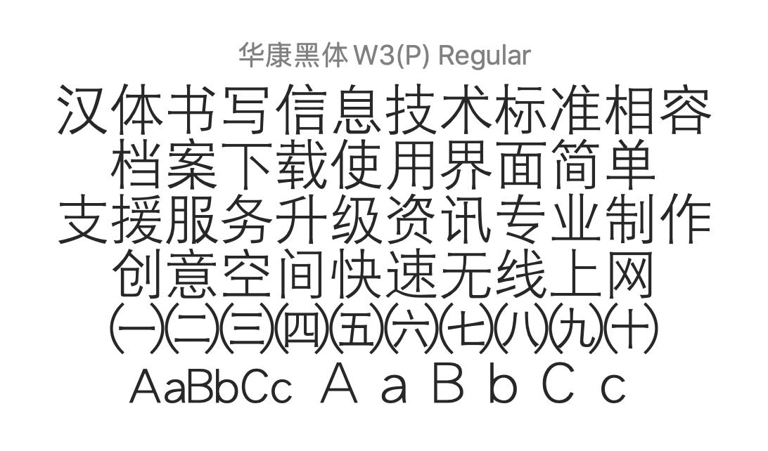 华康黑体W3下载(这个黑体有点瘦)