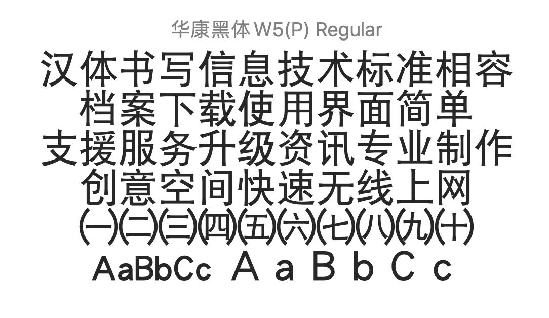 华康黑体W5下载(华康黑体第二瘦)