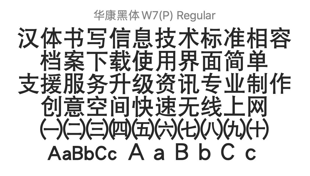 华康黑体W7下载(这个黑体勾勾有点不一样)