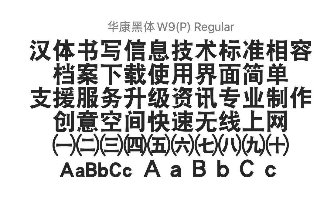 华康黑体W9下载(华康第二胖黑体)