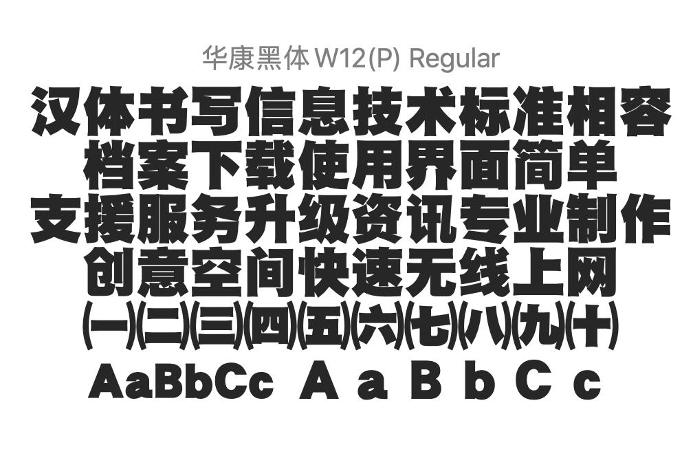 华康黑体W12下载(华康最胖黑体,粗到卡住屏幕)