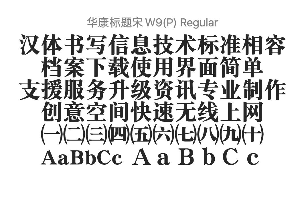华康标题宋下载(常用字体啦)